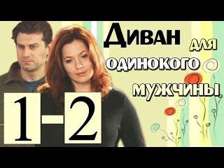 Диван для одинокого мужчины 1-2 серия 2012 мелодрама сериал фильм