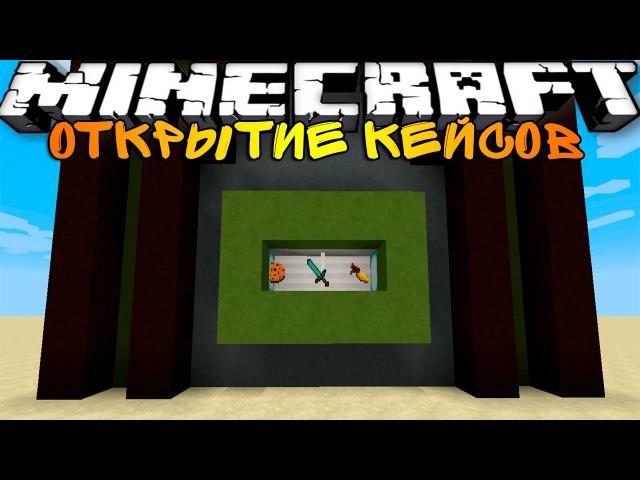 Открытие кейсов в Minecraft без модов!