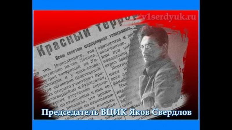 Величайшие злодеи мира Свердлов:Главный Палач в банде Ленина Патологические уб...