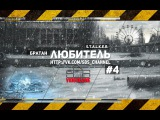 Любитель #4 - S.T.A.L.K.E.R. Братан (1 серия)