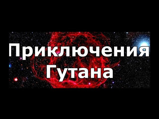 Фейлы Гутана