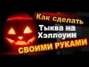 Как сделать светящуюся тыкву на Хэллоуин своими руками Поделки на хэллоуин Sekretmastera