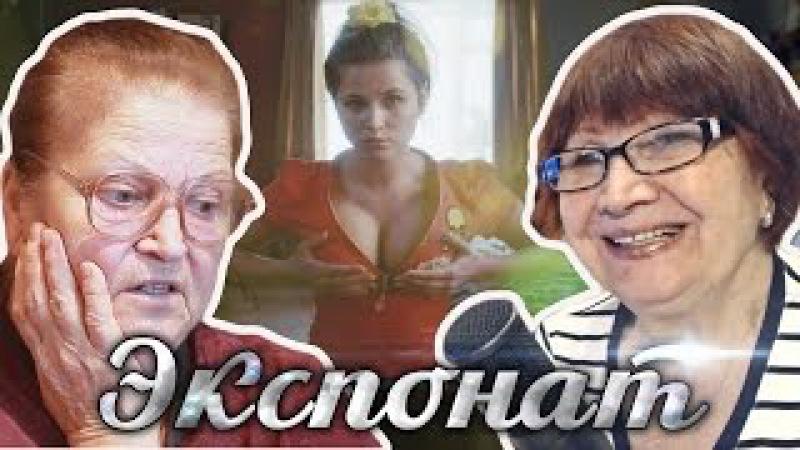 Бабушки реагируют на клип Экспонат (Лабутены) - при участии Бабушки Дядюшки