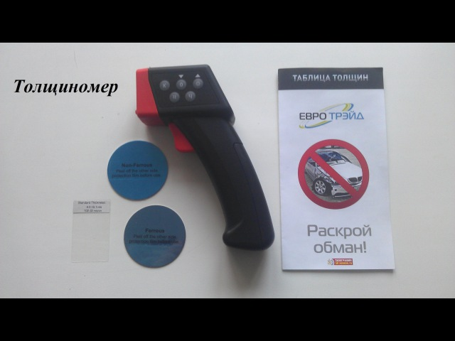 Универсальный Электромагнитный толщиномер ЕТ-11Р