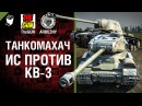 ИС против КВ-3 - Танкомахач №43 - от ARBUZNY и TheGUN World of Tanks