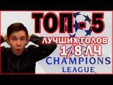 ТОП - 5 Лучших голов 1/8 финала Лиги Чемпионов.  Выпуск 2.