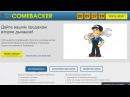 ComeBacker - метод увеличения продаж!