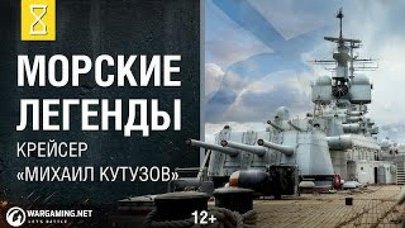 Крейсер «Михаил Кутузов». Морские легенды [World of Warships]