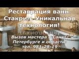 Наливная ванна (Стакрил). Санкт-Петербург и пригород!