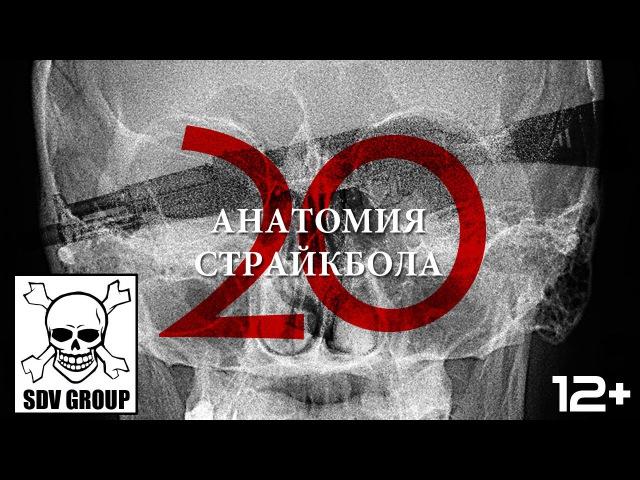 Анатомия страйкбола (выпуск 20) EL AK-105 Обзор с коробки