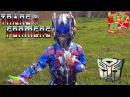 Трансформеры Видео для детей Сюрприз для Игорька Костюм Трансформера Transformer Optimus Prime