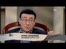 Зураб Соткилава. Мой герой