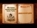 Фильм 7 из 9 Милосердие