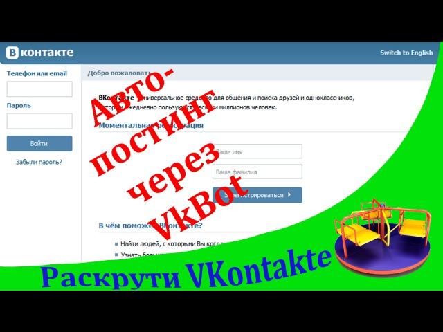 Урок 7 Автоматизация постов через VkBot Автопостинг в Вконтакте раскрутка продвиж ...