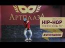 Видео уроки танцев | - Easy Hip Hop Dance Tutorial | Aventador (хип хоп для начинающих)