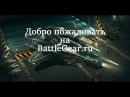 ACEonline русский сервер [BattleGear] - Добро пожаловать