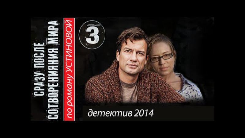 Сразу после сотворения мира (2013). 3 серия. Детектив, Устинова.