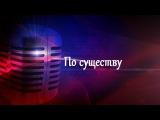 По Существу. Выпуск 22.01.2016