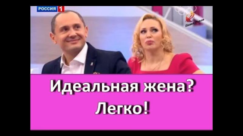Мастер класс хорошей жены Идеальная жена Павел Раков