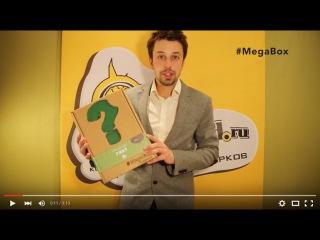 #MegaBox от Megamind