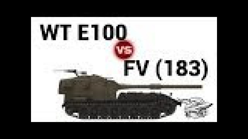 Waffenträger auf E 100 vs FV215b (183)