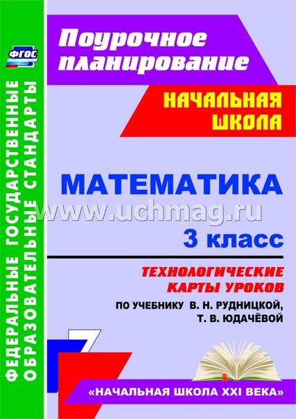 учебник по математике 3 класс в.н.рудницкая т.в.юдачёва