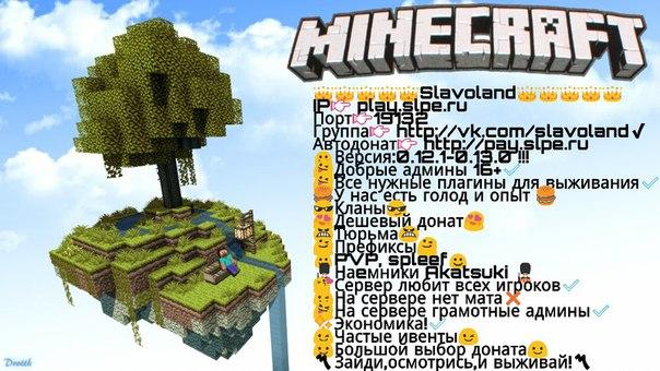 Slavoland | Minecraft PE [0.12.1-0.13.0]