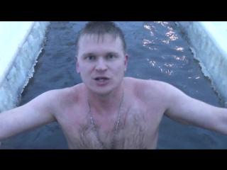 Евгений Ребякин из проруби поздравляет жителей Урая и Кондинского района с Крещением!
