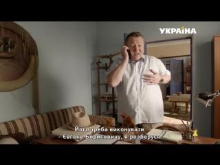 Затмение / серия 2 из 8 / 2016
