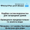 wfiltr.ru - Фильтры для воды, насосы и т.д.