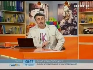 Как отучить ребенка от ночного кормления - Доктор Комаровский