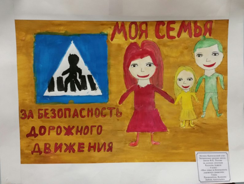 Рисунки школьников Якутии призывают предотвратить жертвы на дорогах