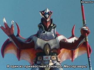 [DragonFox] Choudenshi Bioman - 01 [RUSSUB]