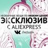 Эксклюзив с AliExpress