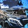 CarsKz