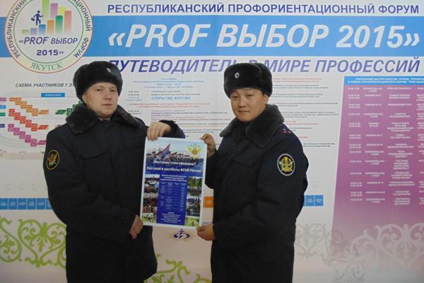 УФСИНовцы  приняли участие в профориентационном форуме в Якутске