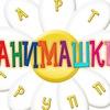 Анимашки-детские праздники_Донецк