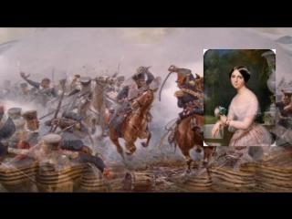 Жёны генералов 1812г.