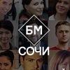 Бизнес молодость [БМ] Сочи