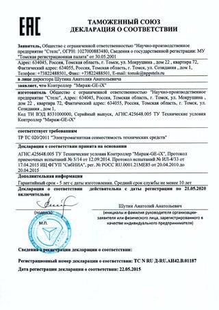 «Мираж-GSM-iТ-01» получены