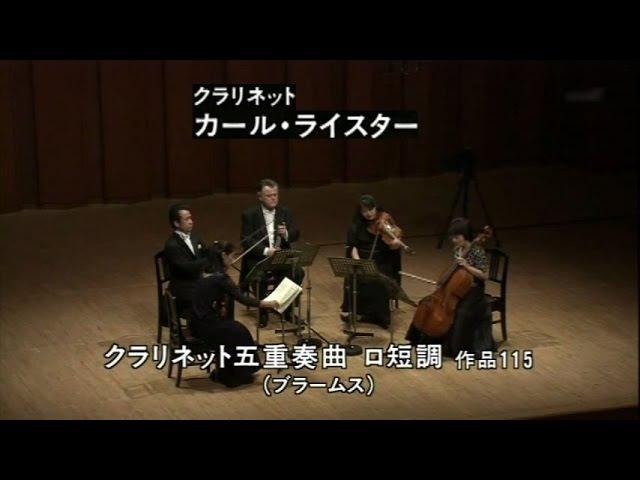 Clarinet Quintet in B minor Op 115 Karl Leister Tomoko Kato Akihiro Miura Yoshiko Kawamoto Nobuko Yamazaki Kioi Hall 2007 смотреть онлайн без регистрации