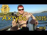 Рыбалка на Ахтубе осенью 2015