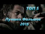 Топ 5 - Фильмов 2015 года / Top 5 Movies of 2015