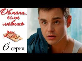 Обмани, если любишь - Серия 6 - русская мелодрама HD