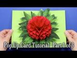 Поделка из бумаги: 3D Pop Up открытка