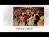 Сальса бачата кзомба реггетон львв латиноамериканськ танц навчання танцям клубна латина