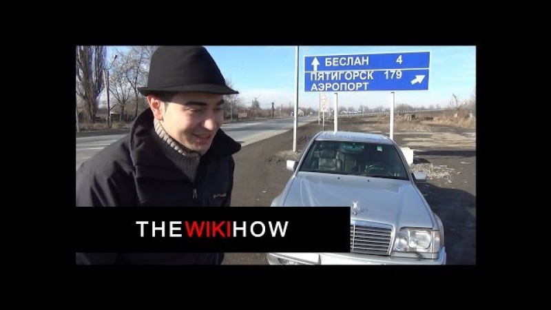 Тюнинг Тайм Mercedes Benz W124 E500 Волчок - TheWikiHow - автошоу