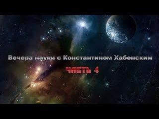 Вечера науки с Константином Хабенским (4-часть)