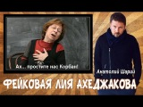 Анатолий Шарий. Фуфловая Лия Ахеджакова