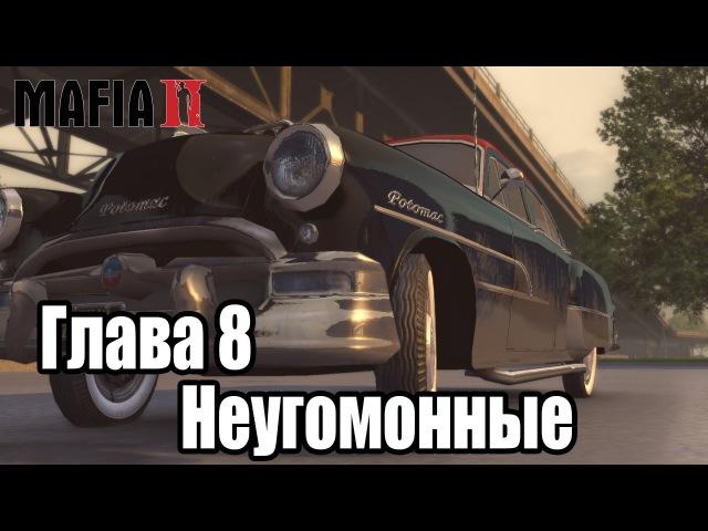Mafia 2 - Глава 8: Неугомонные